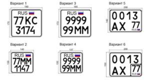 Типы мото номеров дубликаты номера рф