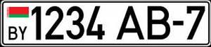 Белорусский номер