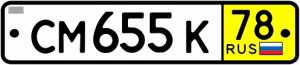 Дубликат транзитного номера