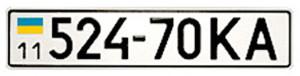 Украинские номера 1995-2004 года
