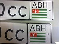 Автомобильный номер Абхазии