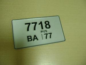 Дубликат номерного знака прицепа