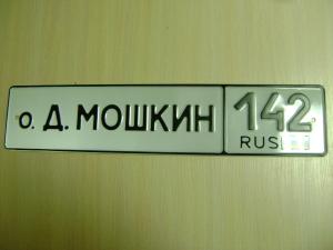 Именной номерной знак