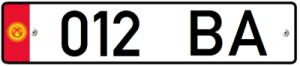 автомобильный номер киргизии
