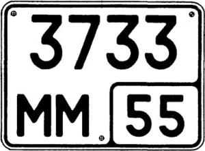 Тракторный номер