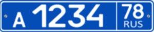 Номерной знак МВД