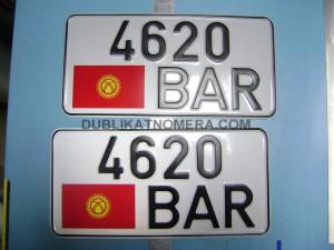 Номер киргизии