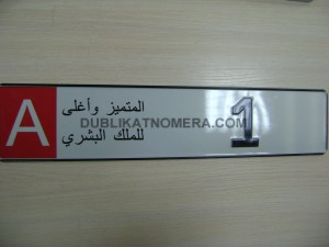 Арабские номера
