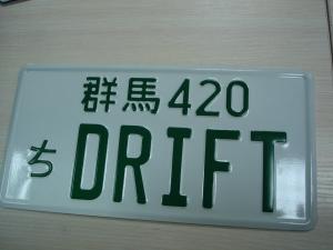 Пример номер Drif фото