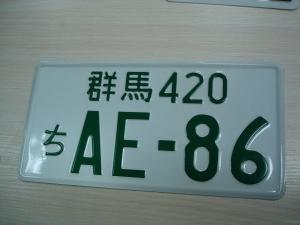 Азиатский номерной знак фото