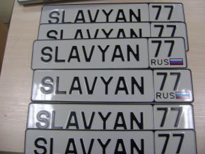Сувенирный номер (Славян) фото