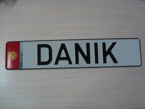 Киргизский сувенирный номер Даник
