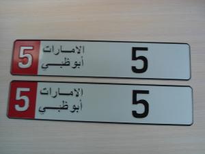 Номерной знак с арабскими символами