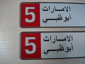 Пример арабского номера фото