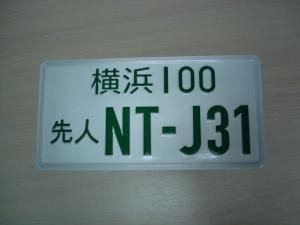 Номерной знак с иероглифами