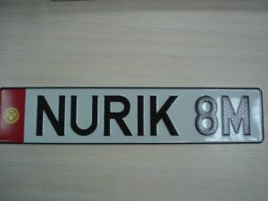 Киргизский номерной знак Нурик
