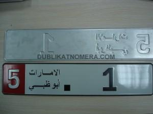 номера арабские на авто
