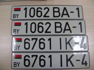 Белорусские гос номера на машину