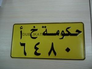 пример арабского номера на машину