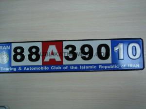 подарочные номера на авто