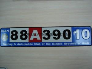 сувенирные номера на машину