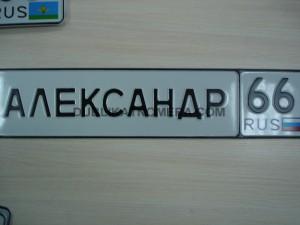 номер на машину с именем  Саша