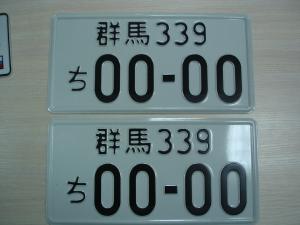 Китайские номера на машину