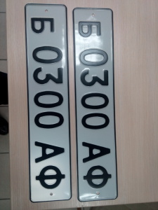 АФ номер на авто
