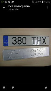 Европейские номера на машину