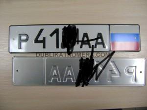 Дубликат гос номера РФ авто