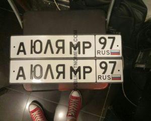 Номерной знак Юля