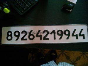 цифровой номер на машину