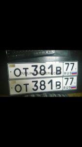 Фото дубликата номерного знака рус