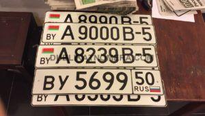 Список белорусских дубликатов номеров