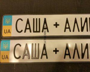 сувенирные украинские номера на авто