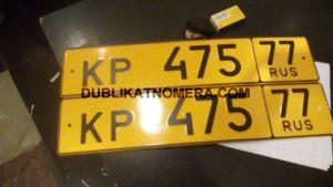 Желтые номера на машину