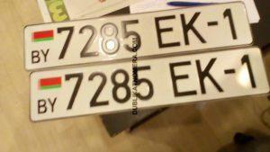 Белорусские номера на авто