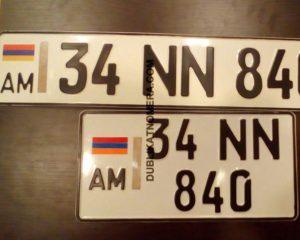 Арямянские дубликаты номерных знаков