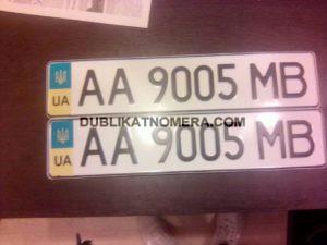 Украинские дубликаты номерных знаков
