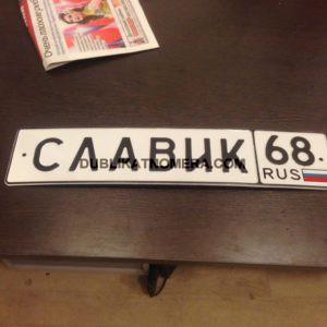 Именной номер на машину