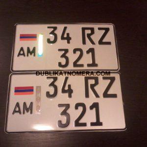 Дубликат номерного знака Армения