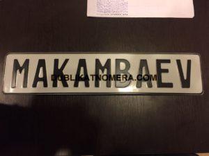 Макамбаев номер на авто