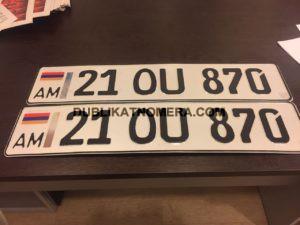 Армения гос номера на авто