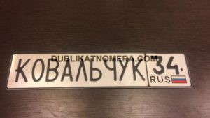 Ковальчук номер на авто