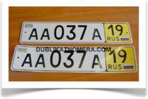 Номера с желтой надписью RUS