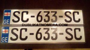 Грузинские номера на авто