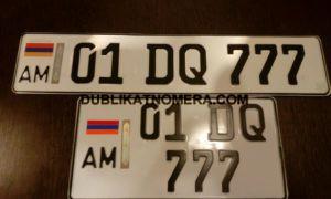 Армянские номера квадратные