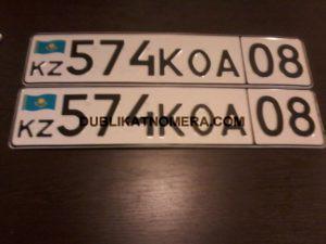KZ дубликаты номера на авто