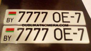 Белорусский номерной знак