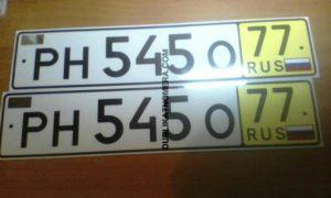 Дубликат номера с желтым рус